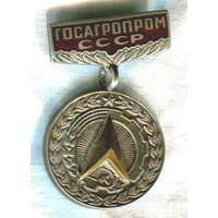 За заслуги в рационализации Госагропром СССР