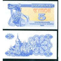Украина 5 купонов карбованцев 1991 UNC