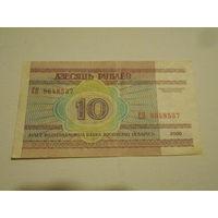 10 рублей , серия СП 8648537