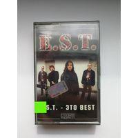 """Аудиокассета E.S.T.  """"E.S.T. - Это Best"""""""