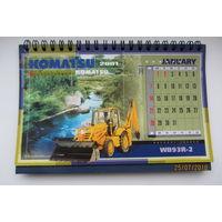 Календарь 2001