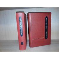 Троецарствие. Роман в 2-х томах.