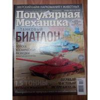 "Журнал ""Популярная Механика"" октябрь 2013"