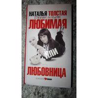 """Наталья Толстая""""Любимая или любовница""""\5"""