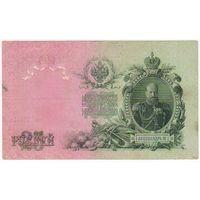 25 рублей 1909 г. Шипов-Бубякин