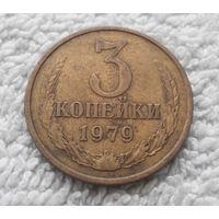 3 копейки 1979 СССР #01