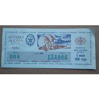 Билет лотереи ДОСААФ СССР. 1980 г.