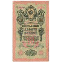 10 рублей 1909 г. Коншин Софронов ГЪ 201612