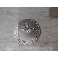 Медаль серебряная с Погоней