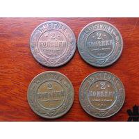 Лот. Царские 2 копейки: 1893, 1903, 1904 и 1911 годов. Состояние VF-XF.
