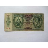 10 пенго, 1936 г.