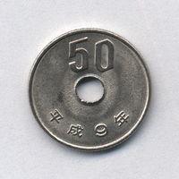 Япония, 50 йен