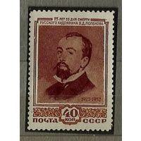 1952 В. Поленов