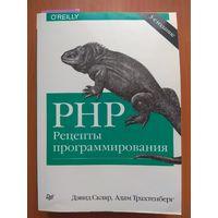 PHP. Рецепты программирования Д. Скляр, А. Трахтенберг