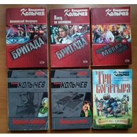 Владимир Колычев. 6 книг - детективы, боевики, фантастика (мягкий переплет, цена указана за все 6 книг)