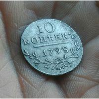 10 копеек 1798 г см мб Красавица Редкий Сохран !