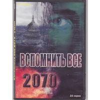Вспомнить всё 2070  22 серии