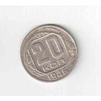 20 копеек 1946 года 10-28