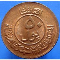 Афганистан 50 пул 1951 (2-25)