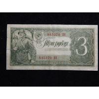 СССР 3 рубля 1938 г