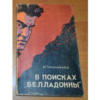 Прокофьев М. В поисках `Белладонны` 1958г.