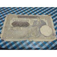 100 динар 1941 года Сербии