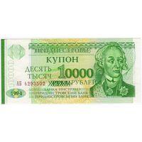 Приднестровье КУПОН 10000 рублей 1996г на 1 рубле 1994г пресс