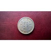 Индия 5 рупий, 1996г. рубчатый гурт с желобом внутри (а-6)