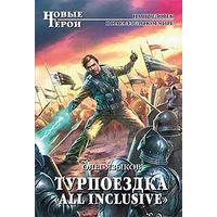 """Турпоездка """"All Inclusive"""".Олег Языков"""