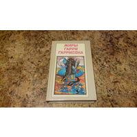 Миры Гарри Гаррисона - Рождение Стальной крысы, Стальная крыса идет в армию - фантастика, классика жанра