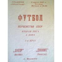 02.07.1987--Днепр Могилев--Динамо Ленинград