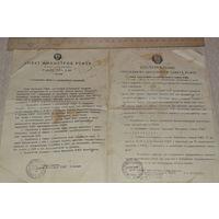 Постановление президиума верховного совета РСФСР (переворот) 1991г
