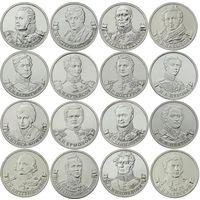 5 рублей 2012 год 200 лет Победы в войне 1812 года Полководцы (набор 16 шт.)_мешковые UNC
