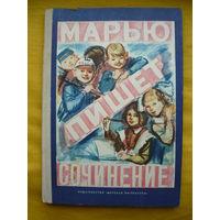 Марью пишет сочинение // Иллюстратор: А. Рейпольский
