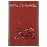 Нечай Ф.М.  Рим и италики. /Монография с автографом автора!/ 1963г. Редкая книга!