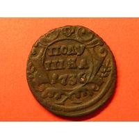Полушка 1736 медь