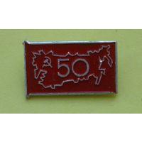 50 лет СССР. А74.