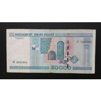 Беларусь / 50000 рублей (бП) / 2000 год / P-32 (b) / зеркальный номер