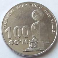 Узбекистан 100 сум 2009 года 2200-летие Ташкента.Монумент независимости Узбекистана
