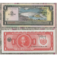 "Распродажа коллекции. Сальвадор. 1 колон 1978 года (P-125a.6 - 1977-1980 ""Printer TDLR"" Issue)"