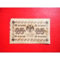 25 рублей 1918г.