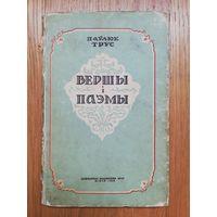 1949. Паўлюк Трус - Вершы і паэмы