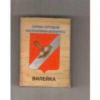 Вилейка гербы городов Республики Беларусь. Возможен обмен