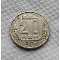 20 копеек. 1954 г. СССР #3