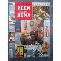 Журнал Идеи вашего дома 2006 N 1
