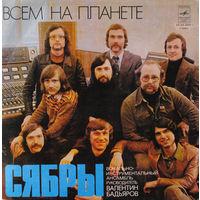 LP ВИА СЯБРЫ, рук. В. Бадьяров - Всем на планете (1978)