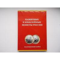Альбом-планшет на 120 ячеек для памятных и юбилейных 10-рублевых монет России