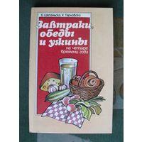 Завтраки, обеды, ужины на четыре времени года. Барбара Щепаньска, Кристина Тарновска.