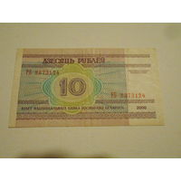 10 рублей , серия РБ 2373124