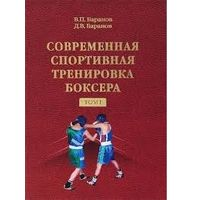 Баранов. Современная спортивная тренировка боксера. В 2 томах. Том 1
